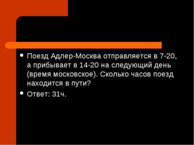 Поезд Адлер-Москва отправляется в7-20, а прибывает в14-20на следующий день...