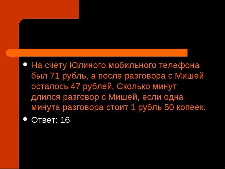 На счету Юлиного мобильного телефона был 71 рубль, а после разговора с Мишей ...