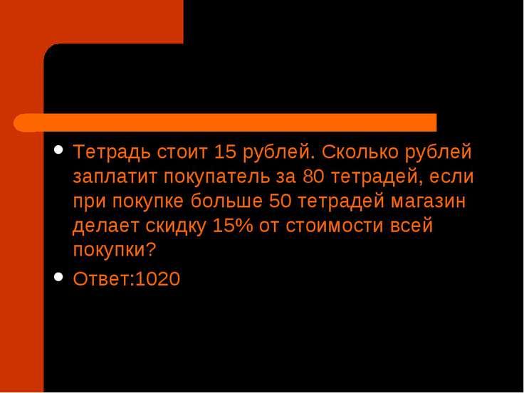 Тетрадь стоит 15рублей. Сколько рублей заплатит покупатель за 80тетрадей, е...