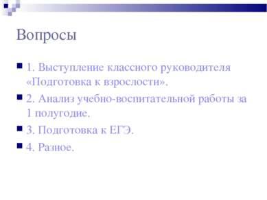 Вопросы 1. Выступление классного руководителя «Подготовка к взрослости». 2. А...