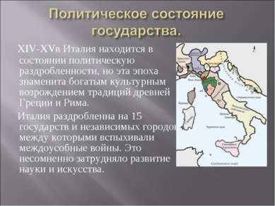 XIV-XVв Италия находится в состоянии политическую раздробленности, но эта эпо...