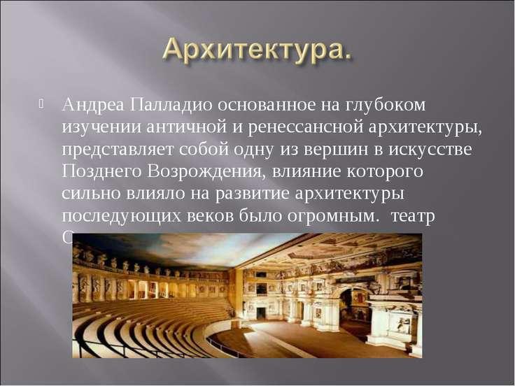 Андреа Палладиооснованное на глубоком изучении античной и ренессансной архит...