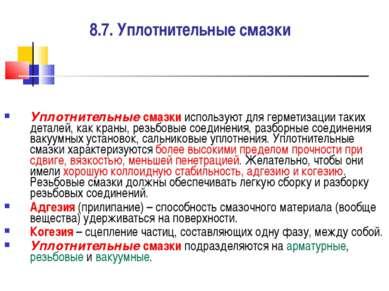 8.7. Уплотнительные смазки Уплотнительные смазки используют для герметизации ...