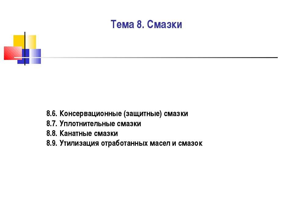 Тема 8. Смазки 8.6. Консервационные (защитные) смазки 8.7. Уплотнительные сма...