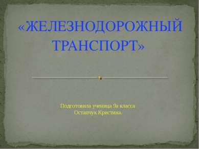 «ЖЕЛЕЗНОДОРОЖНЫЙ ТРАНСПОРТ» Подготовила ученица 9а класса Остапчук Кристина.