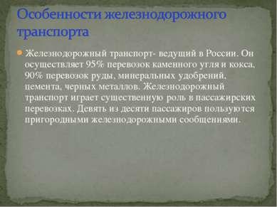 Железнодорожный транспорт- ведущий в России. Он осуществляет 95% перевозок ка...