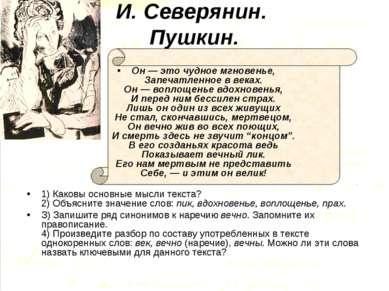 И. Северянин. Пушкин. Он — это чудное мгновенье, Запечатленное в веках. Он — ...