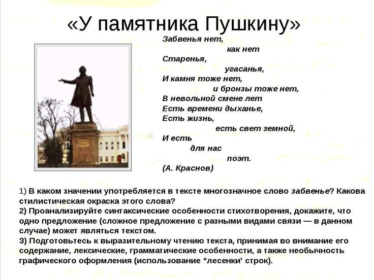 «У памятника Пушкину» Забвенья нет, как нет Старенья, угасанья, И камня тоже ...