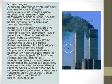 Утром того дня девятнадцатьтеррористов, имеющих отношение к «Аль-Каиде», раз...