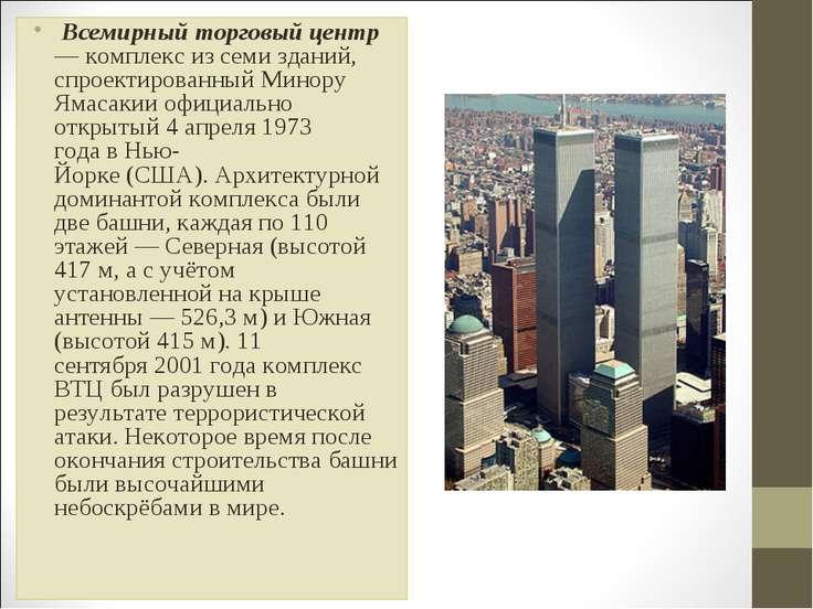 Всемирный торговый центр— комплекс из семи зданий, спроектированныйМинору Я...
