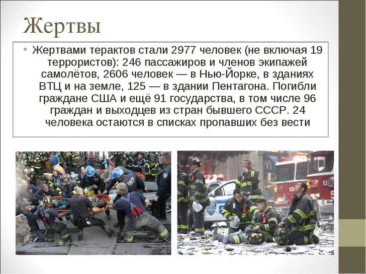 Жертвы Жертвами терактов стали 2977 человек (не включая 19 террористов): 246 ...