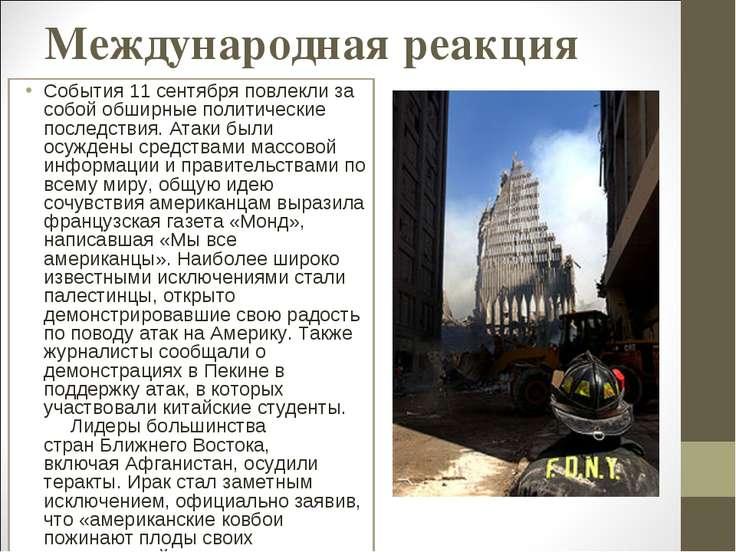 Международная реакция События11 сентябряповлекли за собой обширные политиче...