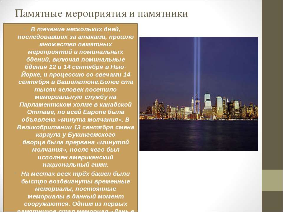 Памятные мероприятия и памятники В течение нескольких дней, последовавших за ...