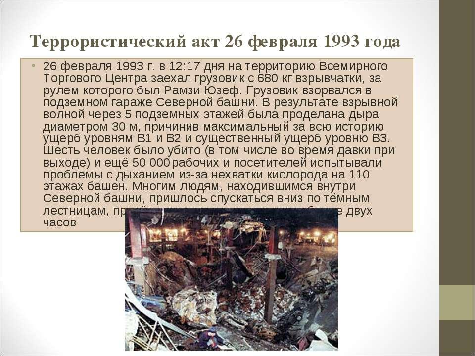 Террористический акт 26 февраля 1993 года 26 февраля 1993г. в 12:17 дня на т...