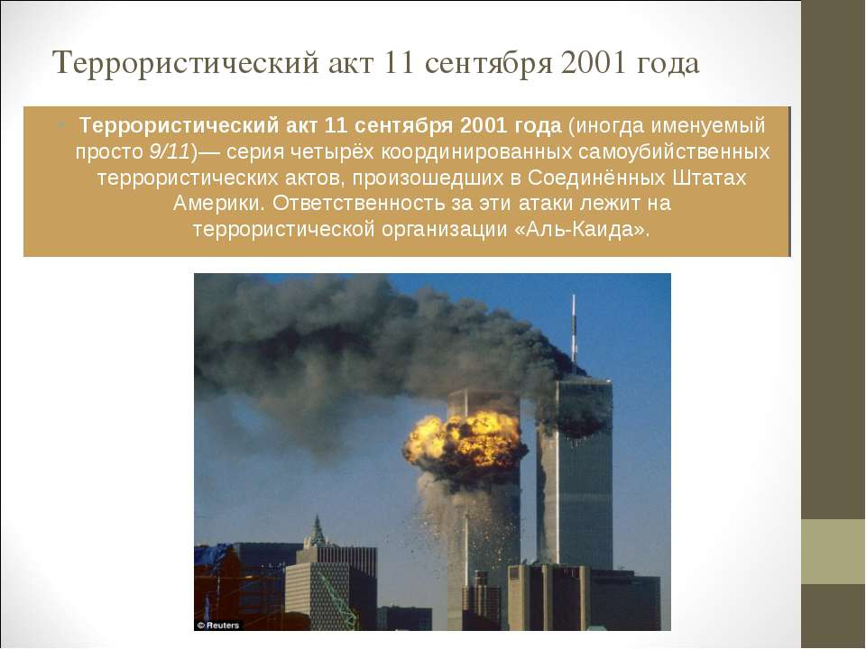 Террористический акт 11 сентября 2001 года Террористический акт 11 сентября 2...