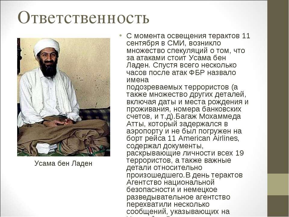 Ответственность С момента освещения терактов11 сентябряв СМИ, возникло множ...
