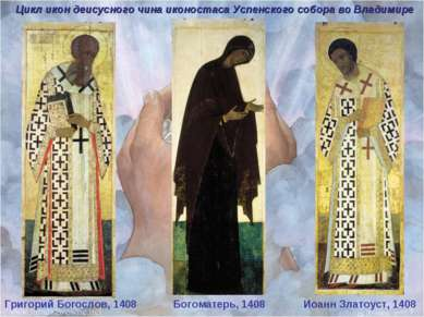 Цикл икон деисусного чина иконостаса Успенского собора во Владимире Богоматер...