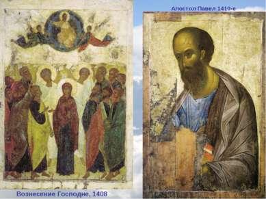 Вознесение Господне, 1408 Апостол Павел 1410-е