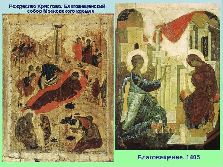 Благовещение, 1405 Рождество Христово. Благовещенский собор Московского кремля