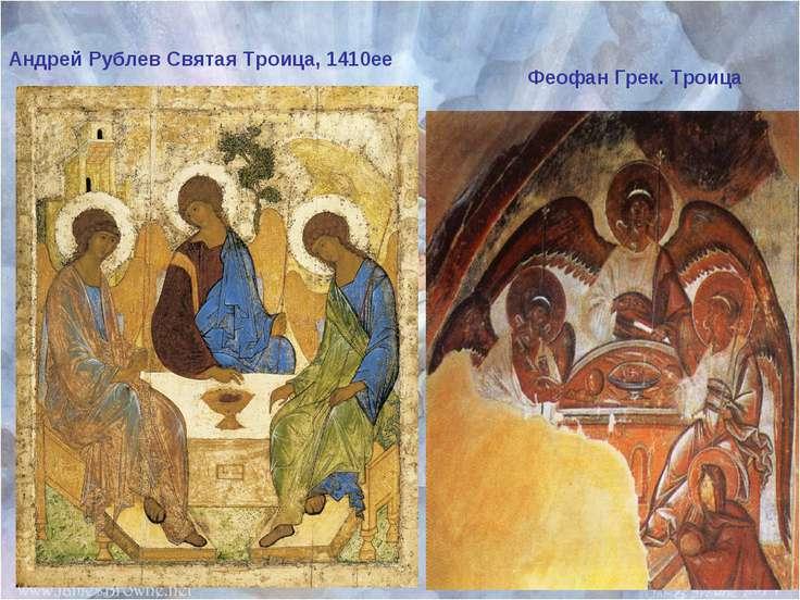 Феофан Грек. Троица Андрей Рублев Святая Троица, 1410ее
