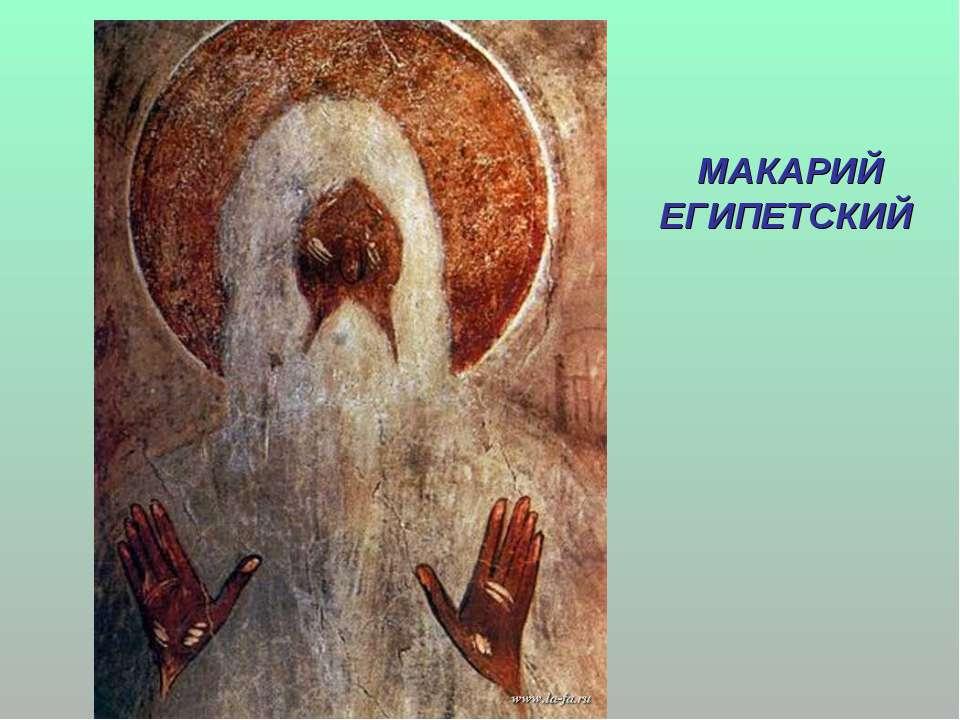 МАКАРИЙ ЕГИПЕТСКИЙ