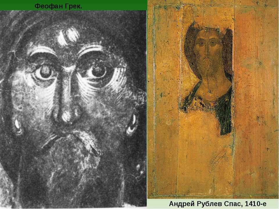 Феофан Грек. Андрей Рублев Спас, 1410-е