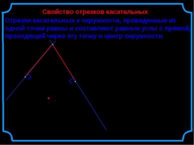 Отрезки касательных к окружности, проведенные из одной точки равны и составля...