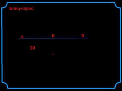 В О АВ – касательная, R = 6 см, АО = ОВ. Найти ОА. Блиц-опрос 6 А К 10