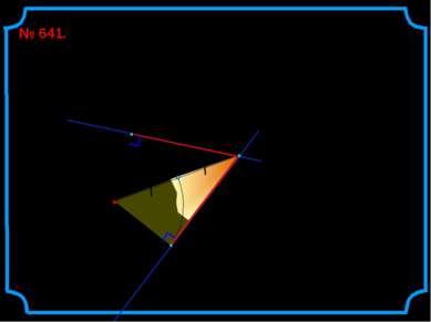 Отрезки АВ и АС являются отрезками касательных к окружности с центром О, пров...