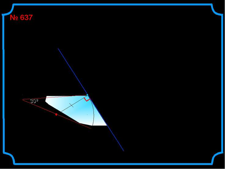 300 Угол между диаметром АВ и хордой АС равен 300. Через точку С проведена ка...