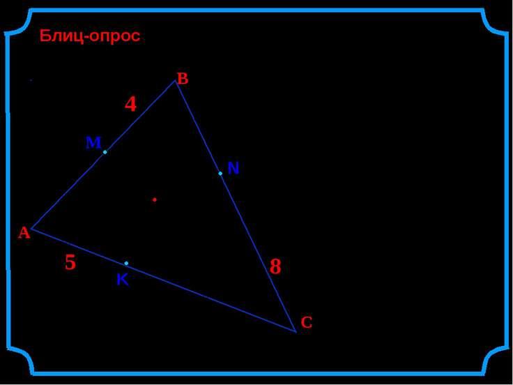 4 В О М, N, K – точки касания. Найти РАВС. Блиц-опрос А 4 С М N K 5 8 5 8 ВМ ...
