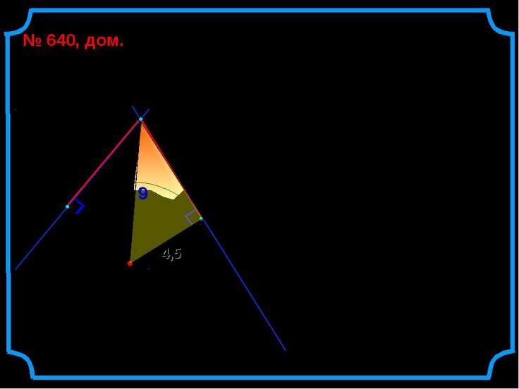 Даны окружность с центром О радиуса 4,5 см и точка А. Через точку А проведены...