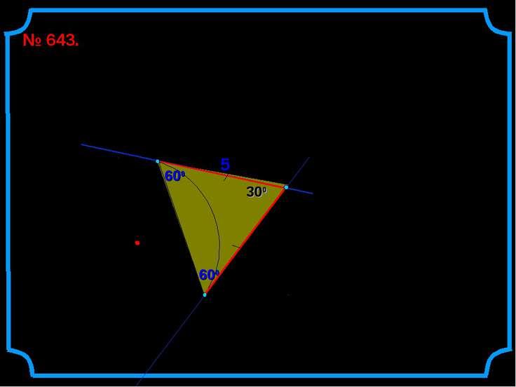 Прямые АВ и АС касаются окружности с центром О в точках В и С. Найдите ВС, ес...