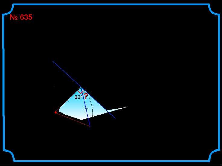 600 Через точку А окружности проведены касательная и хорда, равная радиусу ок...