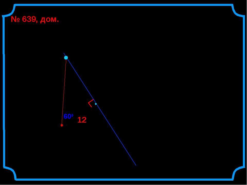 Прямая АВ касается окружности с центром О радиуса r в точке В. Найдите АВ, ес...