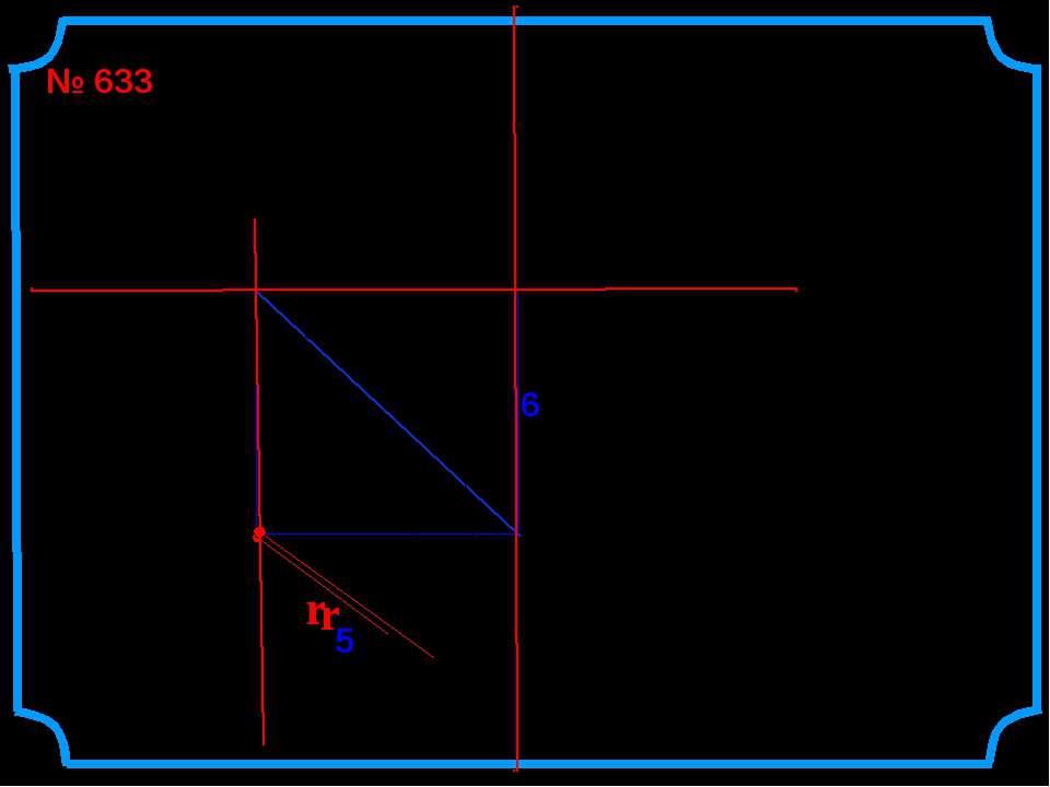 Даны квадрат АВСО, сторона которого 6 см, и окружность с центром в точке О ра...