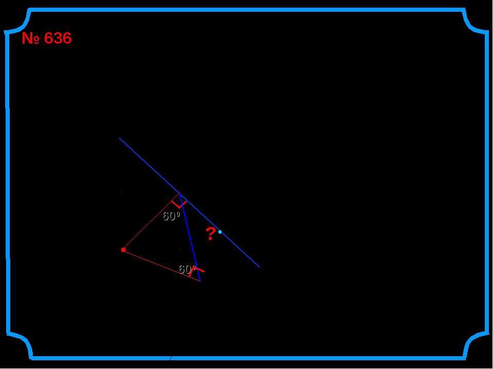 600 Через концы хорды АВ, равной радиусу окружности, проведены две касательны...