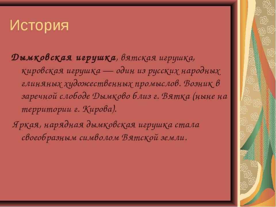 История Дымковская игрушка, вятская игрушка, кировская игрушка — один из русс...