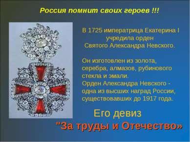 Россия помнит своих героев !!! В 1725 императрица Екатерина I учредила орден ...