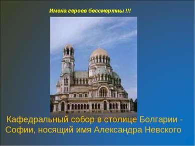 Кафедральный собор в столице Болгарии - Софии, носящий имя Александра Невског...