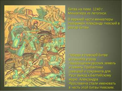 Битва на Неве. 1240 г. Миниатюра из летописи. В верхней части миниатюры изобр...