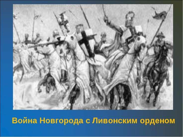 Война Новгорода с Ливонским орденом