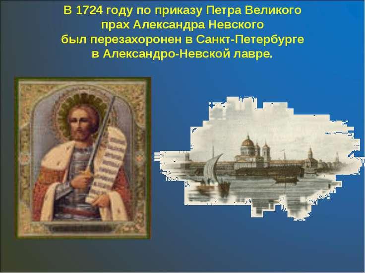 В 1724 году по приказу Петра Великого прах Александра Невского был перезахоро...
