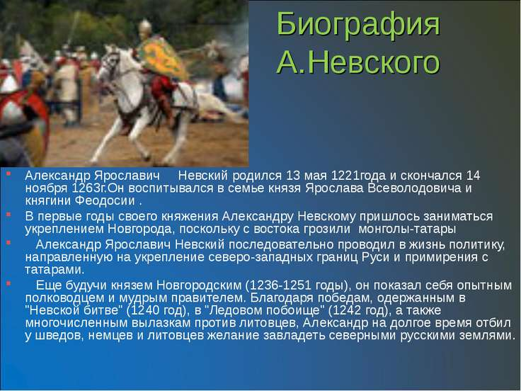 Биография А.Невского Александр Ярославич Невский родился 13 мая 1221года и ск...