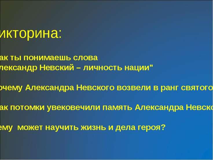 """Викторина: Как ты понимаешь слова """"Александр Невский – личность нации"""" Почему..."""