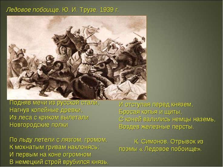 Ледовое побоище. Ю. И. Трузе. 1939 г. Подняв мечи из русской стали, Нагнув ко...