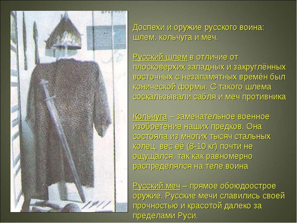 Доспехи и оружие русского воина: шлем, кольчуга и меч. Русский шлем в отличие...