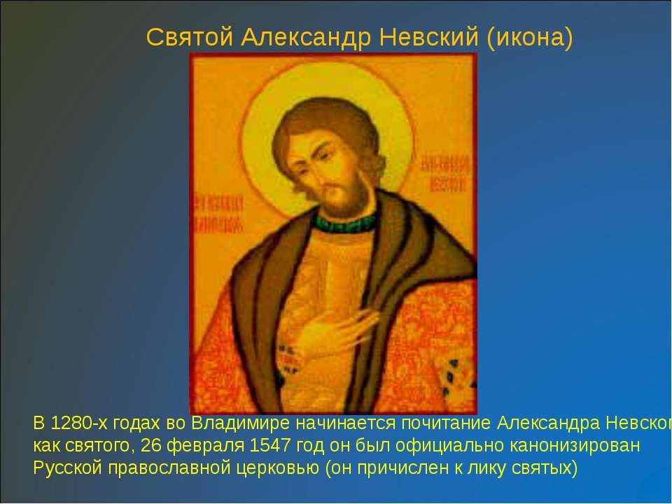 Святой Александр Невский (икона) В 1280-х годах во Владимире начинается почит...