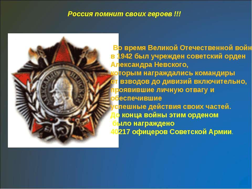 Россия помнит своих героев !!! Во время Великой Отечественной войны в 1942 ...