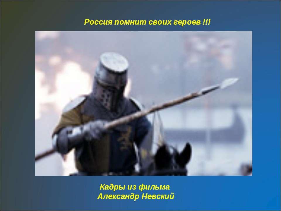 Россия помнит своих героев !!! Кадры из фильма Александр Невский